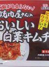 焼肉屋さんのおいしい白菜キムチ 138円(税抜)