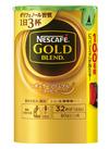ゴールドブレンドエコシス 430円(税込)
