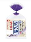 流水麺 そうめん 139円(税込)