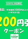 医薬品 本体価格1000円以上の商品いずれか1品 200円引