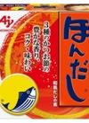 ほんだし 和風だしの素 279円(税込)