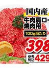 おいしい牛肉肩ロース焼肉用 598円(税抜)