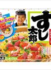 すし太郎黒酢入り 171円(税込)