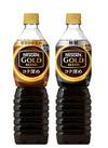 ゴールドブレンドコク深めボトルコーヒー 88円(税抜)