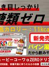 キューピーコーワαZERO 100ml×10本 980円(税抜)