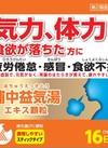 ツムラ漢方補中益気湯エキス顆粒 32包 2,838円(税抜)