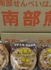 厚焼きピーナッツ煎餅 108円