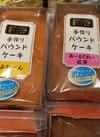 てづくりパウンドケーキ 498円