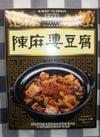 陳麻婆豆腐 595円(税抜)
