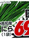 にら 69円(税抜)
