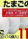 たまご〈Mサイズ〉 118円(税抜)