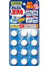 かんたん洗浄丸(各種) 268円(税抜)