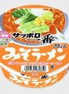 サッポロ一番 みそラーメンどんぶり 98円(税抜)