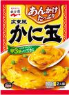 広東風かに玉 193円(税込)