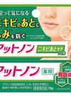 アットノン ニキビあとケアジェル 1,180円(税抜)