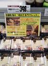 花畑牧場の切れてるラクレット 398円(税抜)
