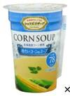 冷たいスープ 99円(税抜)