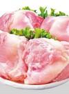 若鶏もも肉(チルドまたは解凍) 105円(税込)