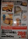 長崎雲仙みかどホテル 長崎カステラ切り落とし 284円(税抜)