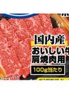 おいしい牛肉肩焼肉用 598円(税抜)