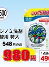 ヤシの実洗剤 詰替用 特大 980円
