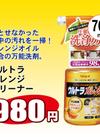 ウルトラオレンジクリーナー 980円