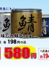 美味しい鯖缶 各種 580円