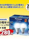 LED電球 広配光ベーシック 30W各種 1,280円