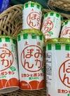 みかぽん 198円(税抜)