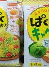 ぱくぱくキャベツ用セット 158円(税抜)