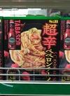 超辛スコーピオンペペロンチーノ 158円(税抜)
