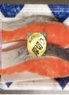 塩銀鮭切身(淡路藻塩使用) 398円(税抜)
