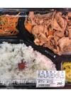 生姜焼き弁当 250円(税抜)