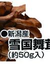 雪国舞茸 69円(税抜)
