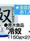 冷奴 2P 69円(税抜)
