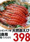 天然赤えび刺身用 398円(税抜)