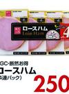 ロースハム 250円(税抜)