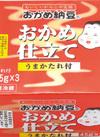おかめ仕立てミニ3 78円(税抜)