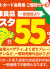 冷凍食品 パスタ 55%引