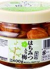 はちみつ入り梅 348円(税抜)