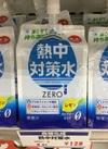 熱中対策水 128円(税抜)