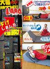 ごろ寝テレビ枕マットレス! 1,980円(税抜)
