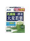 乳酸菌+酵素大麦若葉 1,980円(税抜)