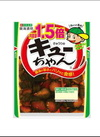 キューちゃん1.5倍 129円(税抜)
