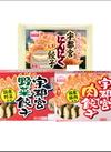 宇都宮肉餃子<各種> 159円(税抜)
