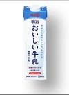 おいしい牛乳<各種> 208円(税抜)