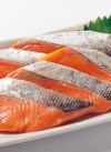 骨取り塩銀鮭甘口切身 238円(税抜)
