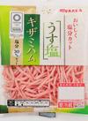 うす塩キザミハム 178円(税抜)
