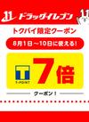 8/10(月・祝)まで使えるTポイント7倍クーポン プレゼント