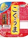 こくうまキムチ 248円(税抜)